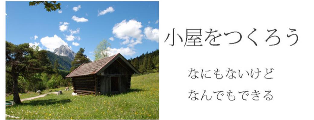 手作り小屋